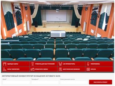 Интерактивный раздел «Свет, звук, оснащение сцены» для сайта ew.spb.ru