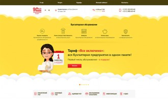 Создание корпоративного сайта для центра бухгалтерских услуг