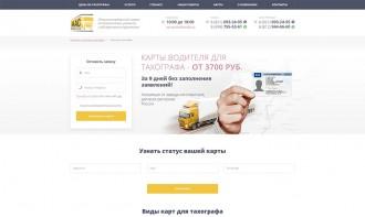Создание продающего лэндинга по продаже карт водителя для тахографа