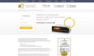 Создание продающего лэндинга по услугам замены и активации блока СКЗИ для тахографа