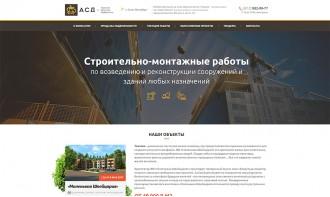 """Создание корпоративного сайта для компании """"АСД-групп"""""""