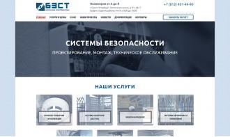 Создание корпоративного сайта для компании, занимающейся системами безопасности