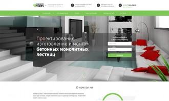 Создание бизнес-сайта для компании, занимающейся изготовлением бетонных лестниц