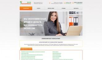 Создание и продвижение бизнес-сайта по оказанию бухгалтерских услуг