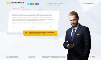 Создание landing page для брокера, занимающегося доставкой товаров из Китая