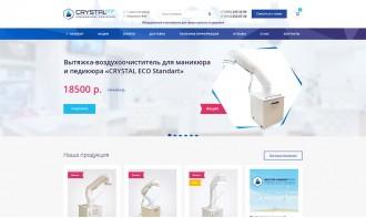 Создание интернет-магазина оборудования для сферы красоты и здоровья