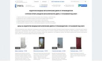 Создание интернет-магазина по продаже металлических дверей Грант