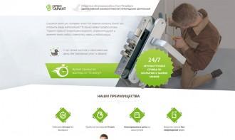 Создание landing page для замочно-дверного сервиса в Санкт-Петербурге