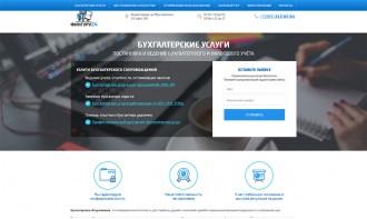 Создание бизнес-сайта по финансовым и бухгалтерским услугам
