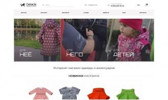Создание интернет-магазина для дизайнера одежды и аксессуаров