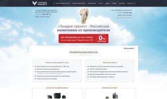 Создание интернет-магазина для продажи гранитных памятников