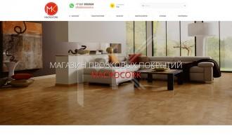 Создание интернет-магазина по продаже пробковых покрытий