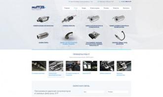 Создание бизнес-сайта для автосервиса по ремонту выхлопных систем автомобиля