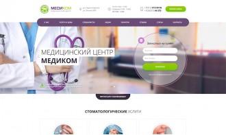"""Создание бизнес-сайта для медицинского центра """"Медиком"""""""