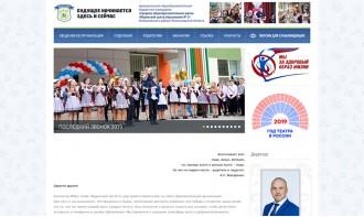 Создание сайта для СОШ п. Мурино