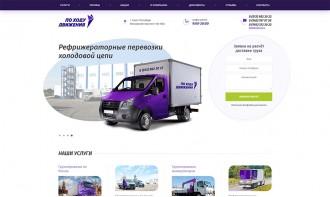 Создание корпоративного сайта для транспортной компании