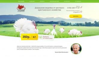 Создание сайта-визитки для крестьянского хозяйства