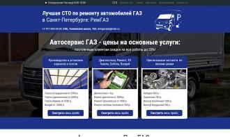 """Создание бизнес-сайта для автосервиса """"РемГАЗ"""""""