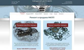 Создание бизнес-сайта для автосервиса по ремонту МКПП