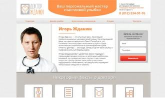 Создание сайта-визитки для врача стоматолога