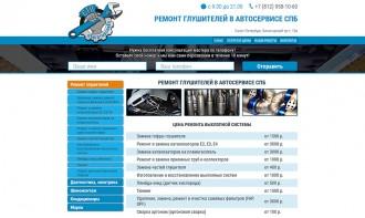 Создание бизнес-сайта автосервиса по ремонту выхлопной системы