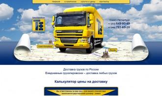 Создание бизнес-сайта транспортной компании