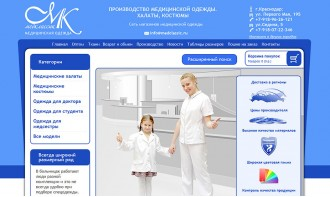 Создание интернет-магазина медицинской одежды
