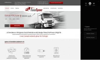 Создание бизнес-сайта для продажи услуг и оборудования