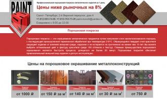 Создание бизнес-сайта услуг по покраске металлоконструкций