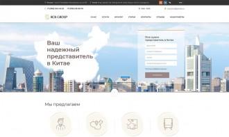 """Создание корпоративного сайта для компании """"RCB Group"""""""