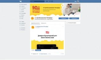 Оформление аккаунта Instagram и страницы VK для бухгалтерской компании