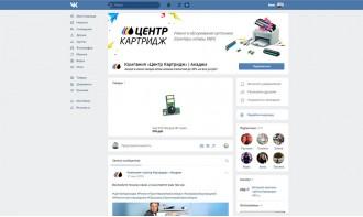 """Оформление группы компании """"Центр Картридж"""" для соцсети ВКонтакте"""