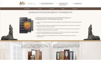"""Создание интернет-магазина по продаже металлических дверей для завода """"Сфинкс"""""""