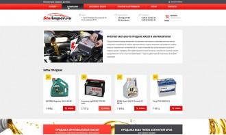Создание интернет-магазина по продаже масел и аккумуляторов