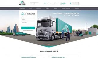 """Создание бизнес-сайта для транспортной компании """"Авторитет"""""""