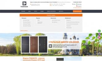 Создание интернет-магазина по продаже стальных дверей VolDoor