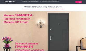"""Создание интернет-магазина для продажи металлических дверей """"Волдор"""""""